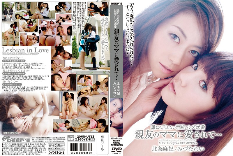 [JAV Streaming]DVDES-245 誰にも言えない禁断のレズ恋愛 親友のママに愛されて…