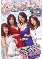 超ゴージャス! 濃密美熟女逆ナンパ 2011 横浜みなとみらい編 DVDES-380画像