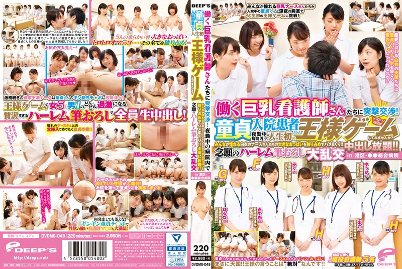 DVDMS-049 Assault Negotiations Busty Nurse Who Works!why Do Not You Virgin Hospitalized Patients And Life's First King Game In The Hospital During The Night Shift?saddle Rolled In Hog Big Tits Of White Coat Of The Nurse's Who Everyone Yearn! !unlimited Cum! !long-sought Harlem Brush Wholesale Gangbang In Minato-ku á __ General Hospital