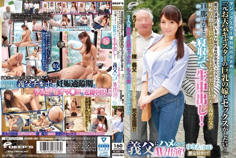 DVDMS-060