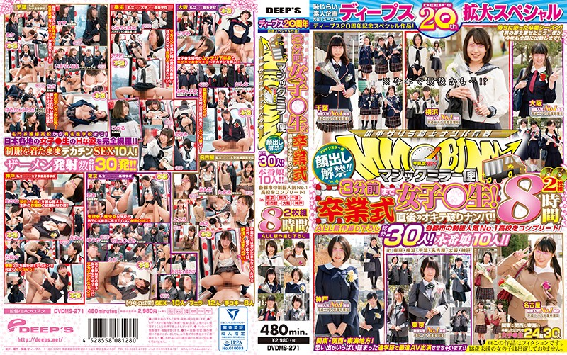 DVDMS-271 Deeps 20th Anniversary Special Work! Ban Lifting Ban! ! Girls ○ Raw Until 3 Minutes Before The Magic Mirror Flight!Okitake Breaking Nanpa Right After The Graduation Ceremony! !School Uniform Of Each City (Deeps) 2018-06-19
