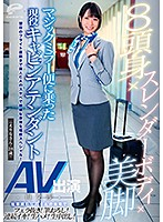 [DVDMS-529] Hourglass Figure x Slender Body x Beautiful Legs Active Duty Cabin Attendant Aboard The Magic Mirror Flight (Ms. Erina - Age 28) Another Discussion For An Adult Video Appearance Until Right Before The Flight A Beautiful Cabinet Attendant Will Satisfy You With Her Lewd And Sensitive Body Special!