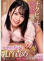 DVDMS-656 小悪魔痴女の乳首責めから逃れられない中出し生活10日間 満足するまで笑顔で乳首を弄ぶチクビッチ女子大生(襲来)