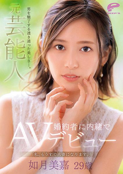 DVDMS-708 男を魅了する透き通った美しさ―。元芸能人 如月美嘉 29歳 「私、もうすぐ人妻になります。」婚約者に内緒でAVデビュー