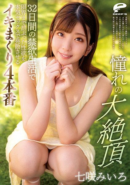 ディープス DVDMS-726 Nanasaki Miiro