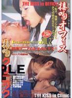 男と女の濃厚接吻シリーズ VOL.2