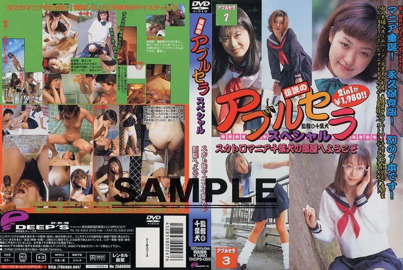 [DVDPS-055] 伝説のアブルセラスペシャル 岩本小百合、島田有紀、中村容子他