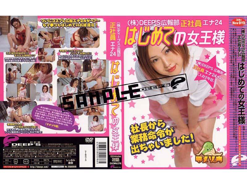 [DVDPS-076] (株)DEEPs広報部正社員エナ24のはじめての女王様