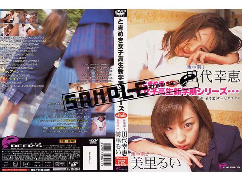 [DVDPS-087] ときめき女子校生 新学期シリーズ
