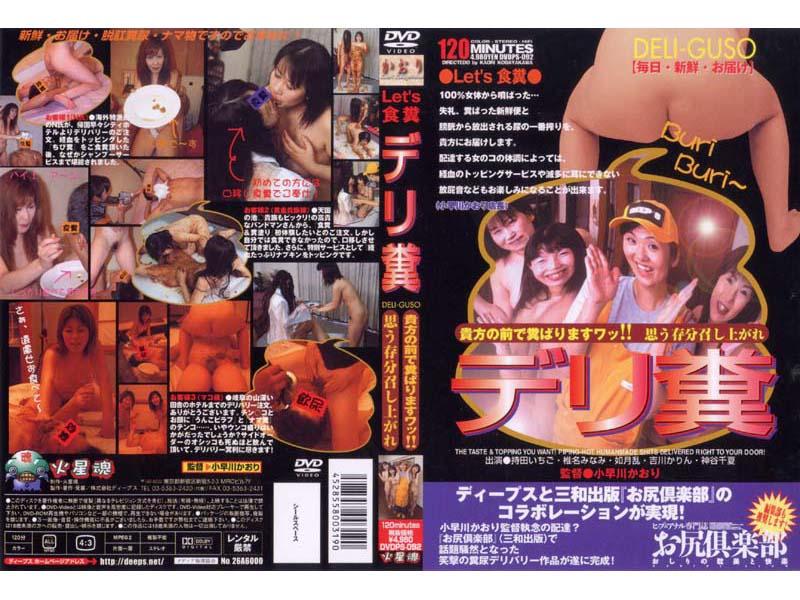 [DVDPS-092] デリ糞 持田いちご、椎名みなみ、如月乱、吉川かりん、神谷千夏