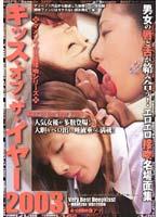 キッス.オブ.ザ.イヤー2003