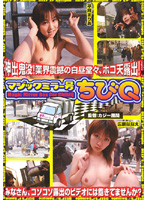 ちびQ DVDPS-357画像
