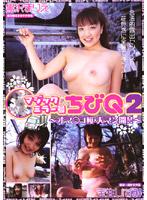ちびQ 2 DVDPS-399画像