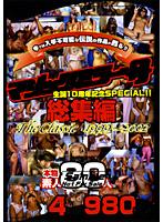 生誕10周年記念SPECIAL!!総集編 The Classic 1999?2002 DVDPS-629画像