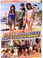 2006 逆ナンパ番外編 in ハワイ DVDPS-638画像