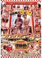 2006 初詣編 in M神宮 DVDPS-659画像