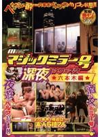深夜シリーズ2 六本木編 DVDPS-667画像