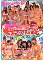 逆ナンパ総集編 DVDPS-714画像