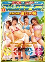 360度スケスケ新型マジックミラー号 真夏の湘南・逆ナンパ編 DVDPS-780画像