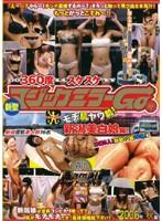 360度スケスケ新型マジックミラー号 モチ肌ヤワ肌!新潟美白娘編! DVDPS-804画像