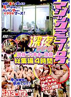 深夜シリーズ 渋谷・六本木・池袋 総集編4時間 DVDPS-857画像