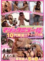 10代限定!!ティーンズ編 in 横浜みなとみらい DVIFT-012画像