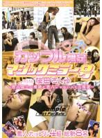 カップル限定 マジックミラー号 with 桜田さくら DVIFT-022画像