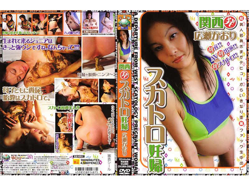 [DVUMA-092] 関西発 スカトロ妊婦 広瀬かおり