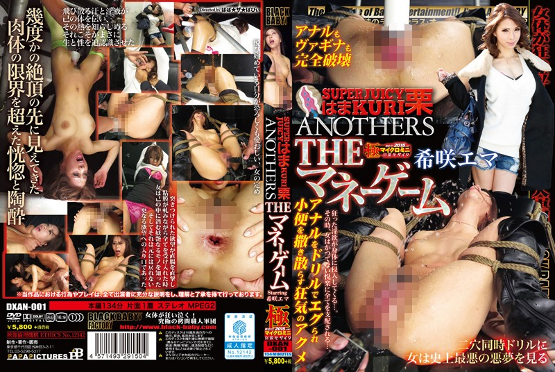 DXAN-001 SUPER JUICY Hama KURI Chestnut ANOTHERS THE Money Game Nozomi Saki Emma