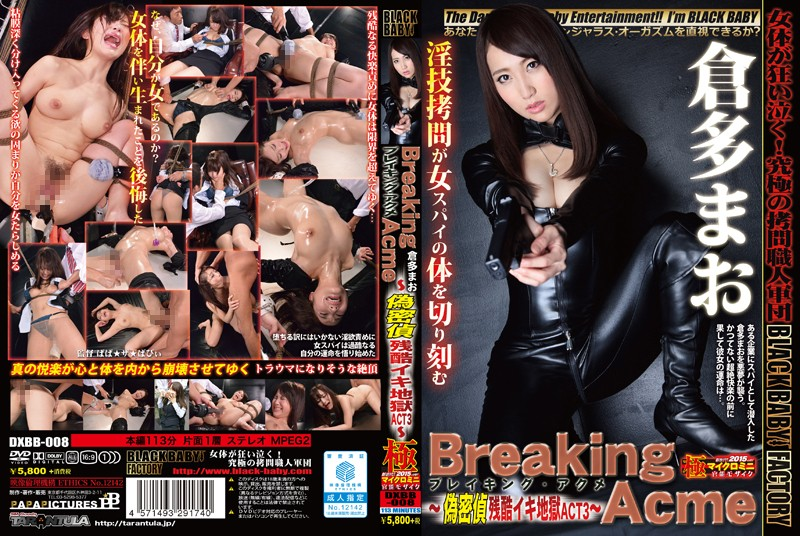 DXBB-008 Breaking Acme ~ Fake Spy Cruel Living Hell ACT3 ~ Kurata Mao