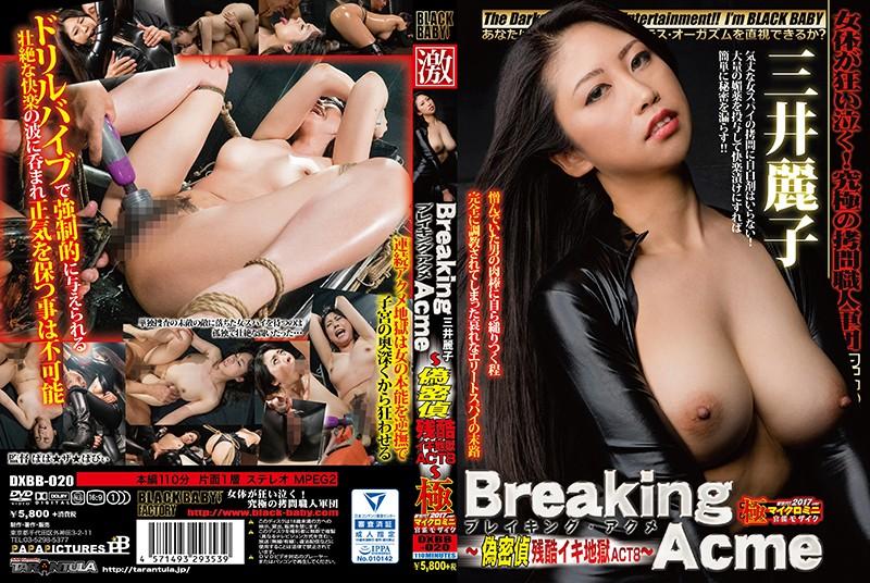 DXBB-020 Breaking Acme~偽密偵残酷イキ地獄 ACT8~ 三井麗子