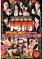DXBG-003 Too Miserable Moment Of A Woman Drug Agent Torture SPECIAL BEST Vol. 25 ~ Vol. 32 Look! !The Dark Cramps