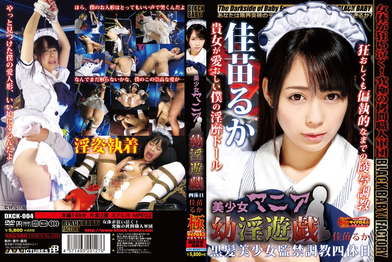 DXCK-004 Pretty Mania 䄆 Horny Game-black Hair Pretty Captivity Torture Four Body Eyes ~ Luca Kanae