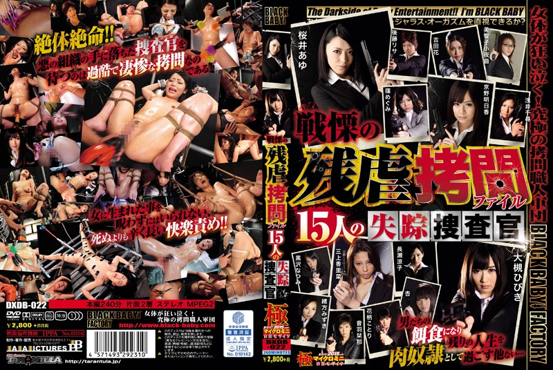 DXDB-022 Brutal Torture File 15 People Disappearance Investigator Of Horror