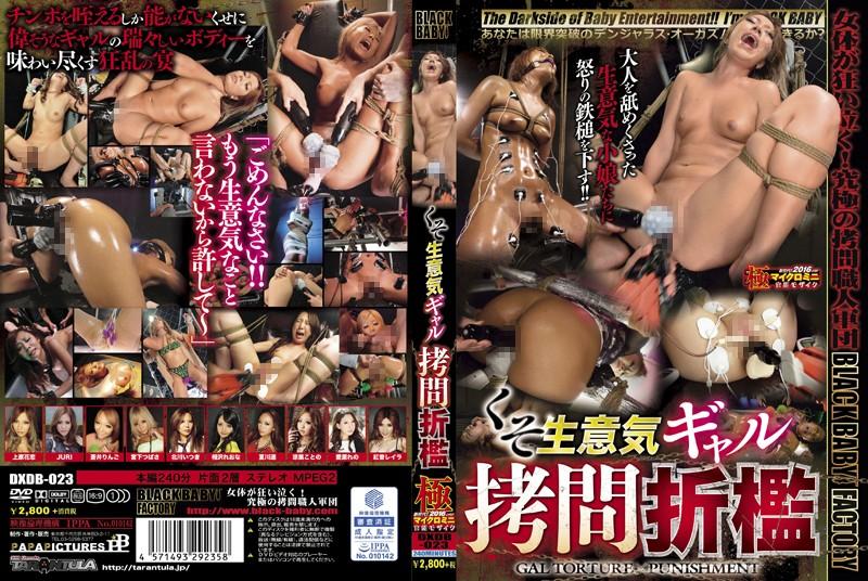 DXDB-023 Damn Cheeky Gal Torture Chastisement
