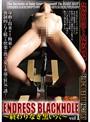 ENDRESS BLACKHOLE vol.1 ?終わりなき黒い穴? (DOD)