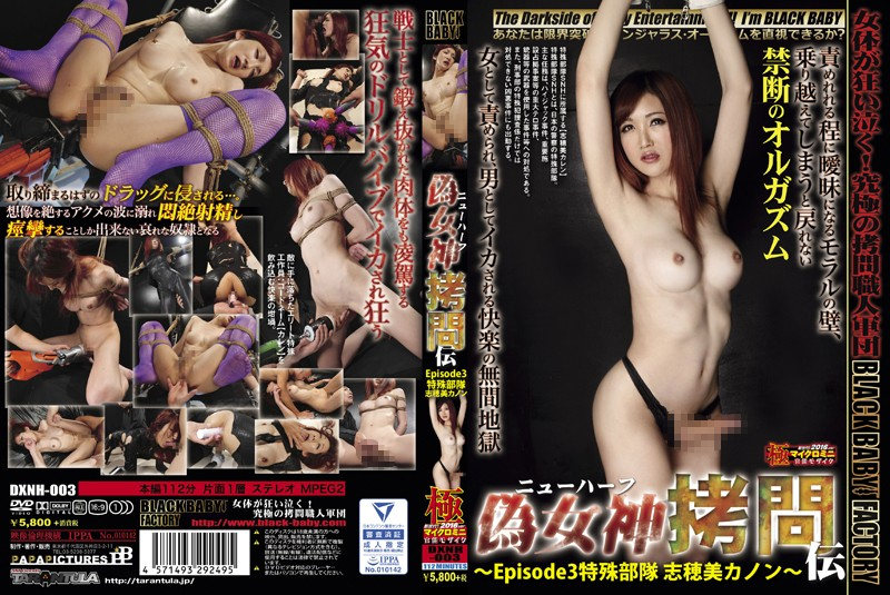 DXNH-003 False Goddess Torture Den ~ Episode3 Special Forces Shihomi Canon -