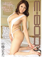 EBOD-186 Komine Hinata E-body