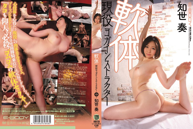 EBOD-220 Tomoyo yoga instructor soft body active response rate