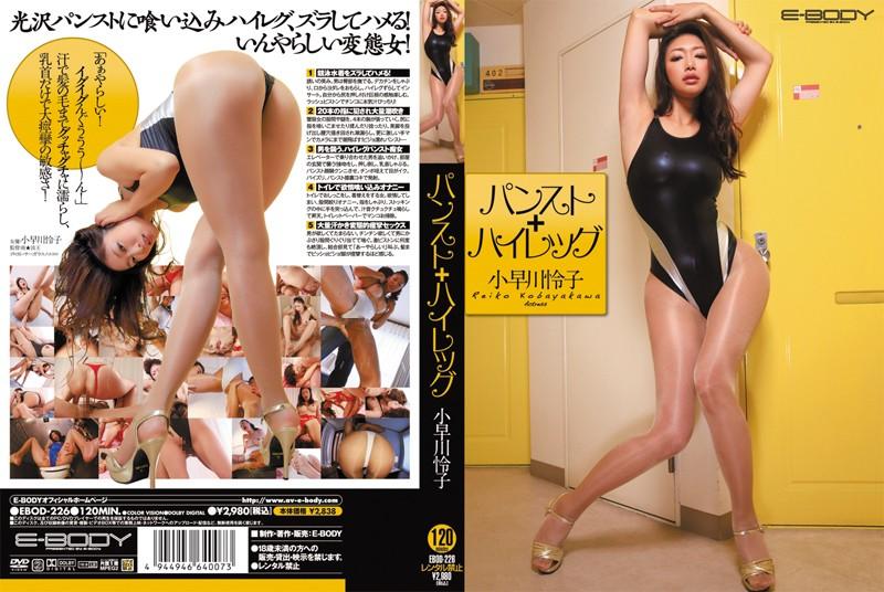 EBOD-226 Reiko Kobayakawa pantyhose + Haireggu