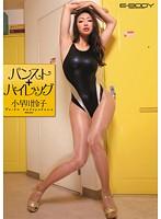 [EBOD-226] Pantyhose + High Legs - Reiko Kobayakawa