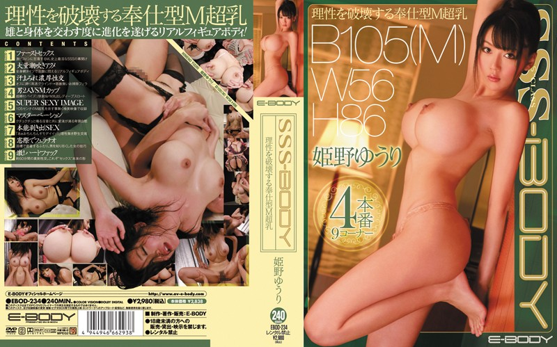 EBOD-234 Yuuri Himeno M-type Super-serve Milk To Destroy Reason SSS-BODY