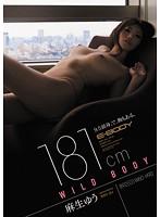 EBOD-263 Asou Yuu - Wild Body 181cm
