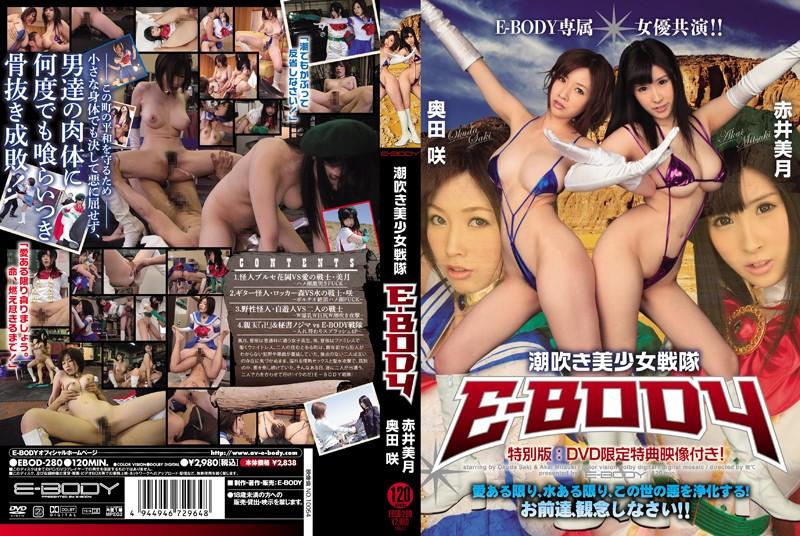EBOD-280 Squirting Girl Squadron E-BODY Akai Mizuki Okuda Saki