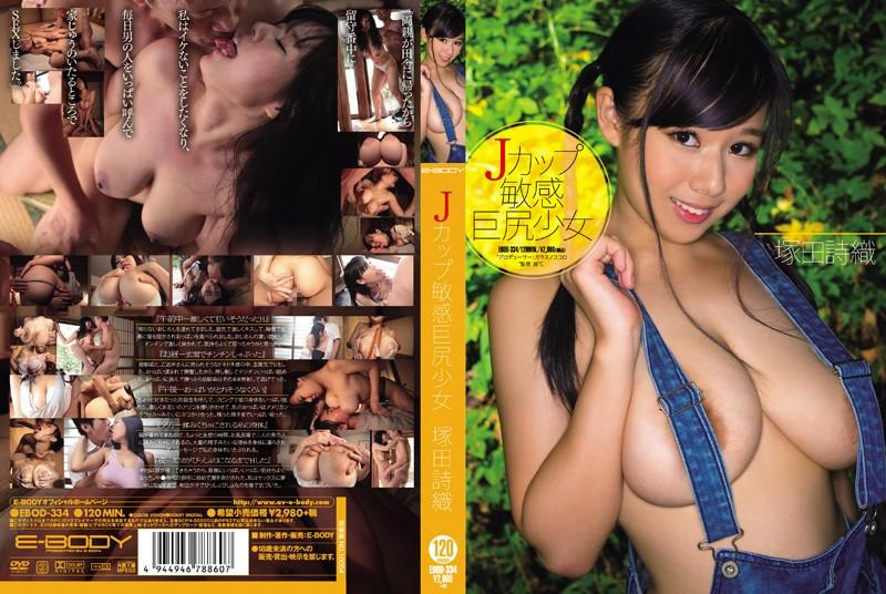 EBOD-334 Jカップ敏感巨尻少女 塚田詩織