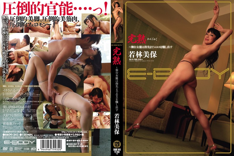 EBOD-343 Ripe-stage actress Miho Wakabayashi bringing on Eros to a finger-tip