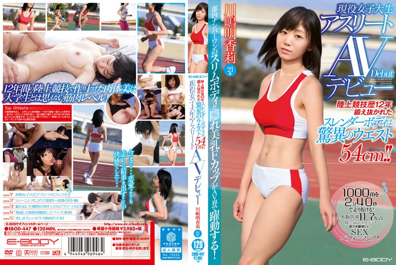 EBOD-447 Athletics History '12 Trained Carefully The Slender Body Wonders Of The West 54cm! !Active College Student Athlete AV Debut Kawashima Sayaka Ri 21-year-old
