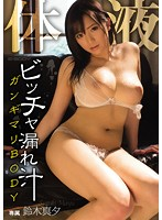EBOD-498 Bitcha Leak Juice Gangimari BODY Mayu Suzuki