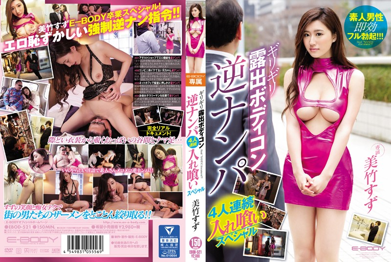 EBOD-521 Special Eating Four Consecutive Purse Barely Exposed Body Conscious Reverse Nampa Yoshitake Tin