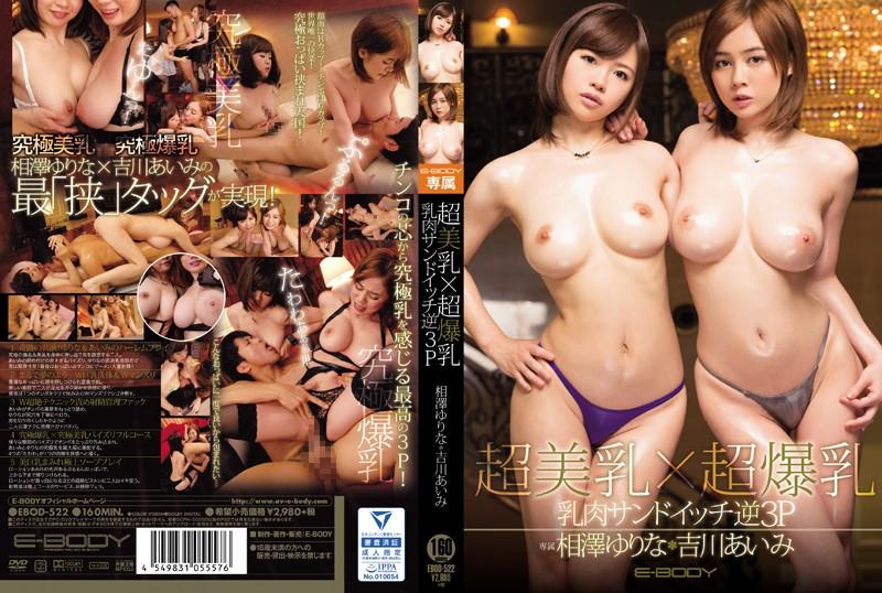EBOD-522 Chobichichi _ Ultra Tits Veterinary Sandwich Reverse 3P Aizawa Yurina Manami Yoshikawa